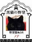 黒猫の野望